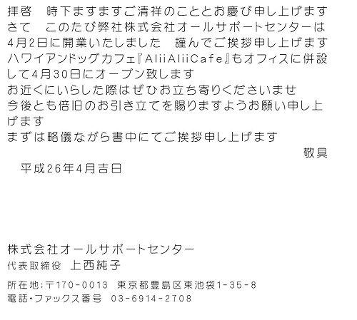新あいさつ文_A001_JPG_500-449