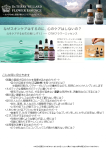 FlowerEssence_販促資料_01a_blog用_20141224