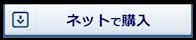 FET ネットで購入ボタン_a01