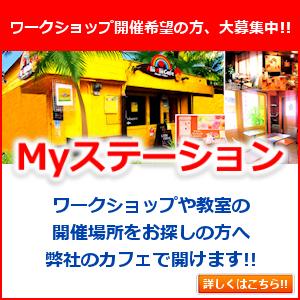 YDN広告_Myステーション_k01CHNAGE_300-300px