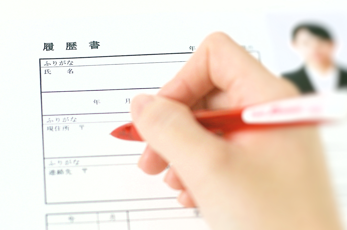 履歴書|キャリアカウンセリング基礎篇01