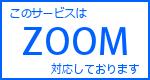 Zoom対応可能ボタン