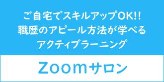 Zoomオンラインキャリアカウンセリングバナー