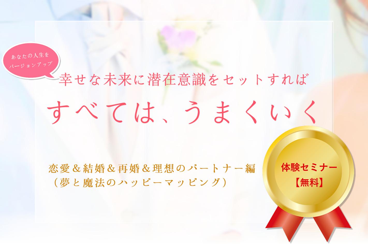 恋愛・結婚・再婚・理想のパートナー編ハッピーマッピングのバナー